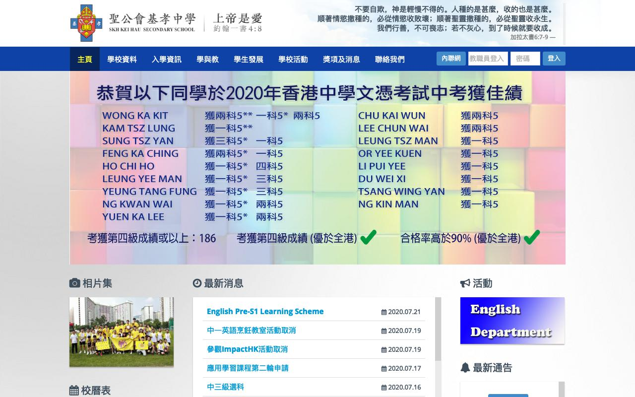 Screenshot of the Home Page of S.K.H. Kei Hau Secondary School