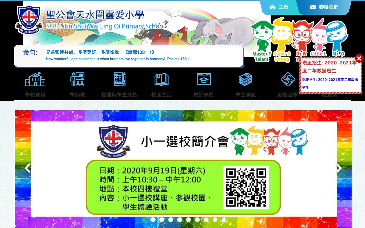 Screenshot of the Home Page of S.K.H. Tin Shui Wai Ling Oi Primary School