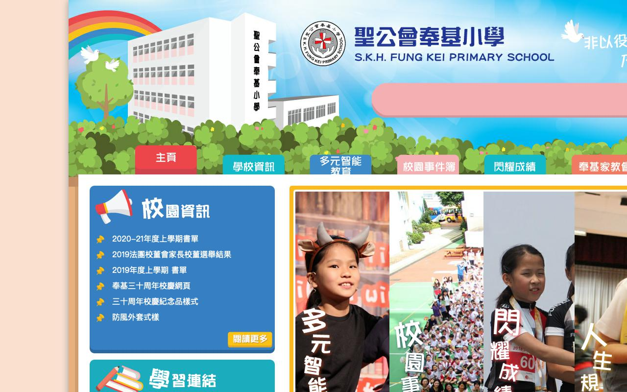 Screenshot of the Home Page of S.K.H. Fung Kei Primary School