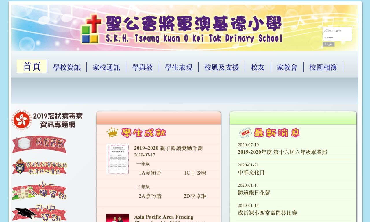 Screenshot of the Home Page of SKH Tseung Kwan O Kei Tak Primary School