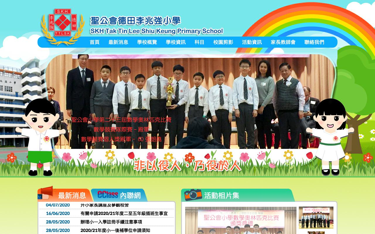 Screenshot of the Home Page of S.K.H. Tak Tin Lee Shiu Keung Primary School