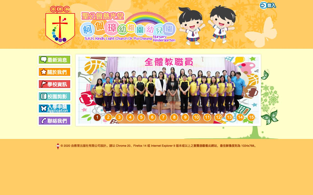 Screenshot of the Home Page of S.K.H. KINDLY LIGHT CHURCH OR PUI CHEUNG KINDERGARTEN