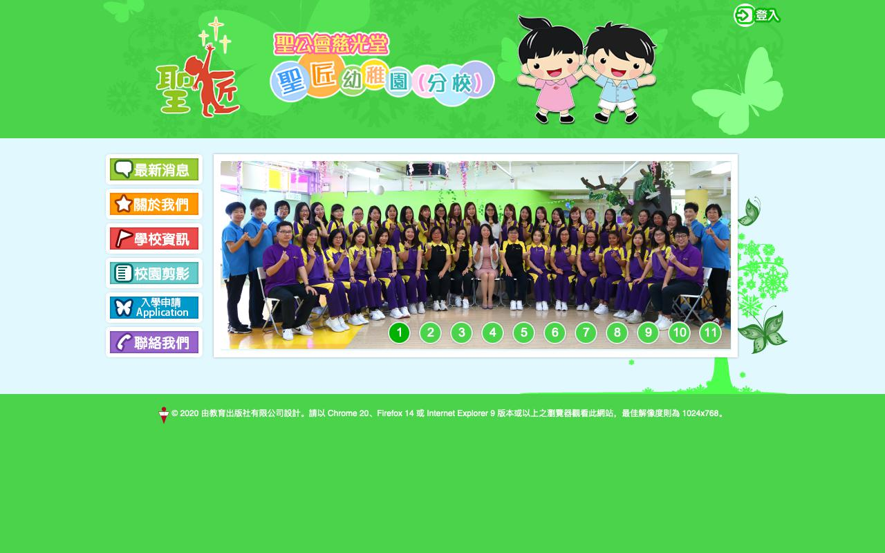 Screenshot of the Home Page of S.K.H. KINDLY LIGHT CHURCH HOLY CARPENTER KINDERGARTEN (BRANCH)