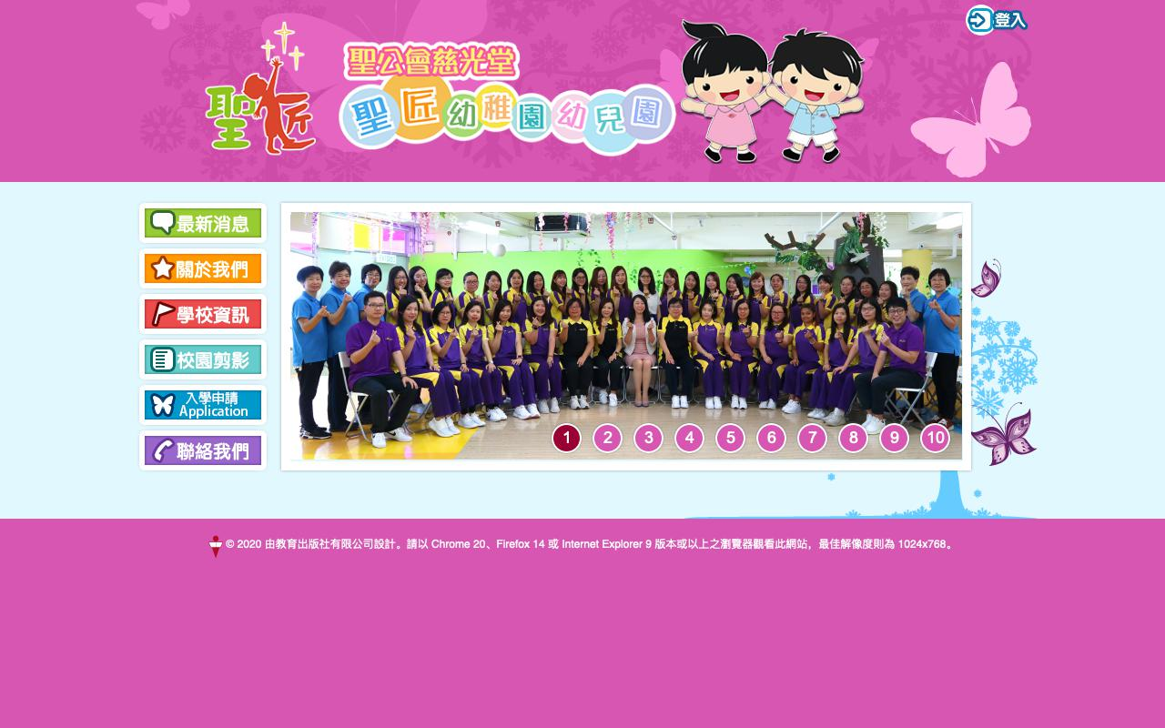 Screenshot of the Home Page of S.K.H. KINDLY LIGHT CHURCH HOLY CARPENTER KINDERGARTEN