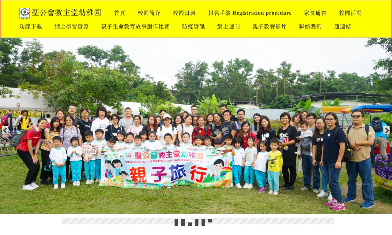Screenshot of the Home Page of SHENG KUNG HUI THE CHURCH OF OUR SAVIOUR KINDERGARTEN