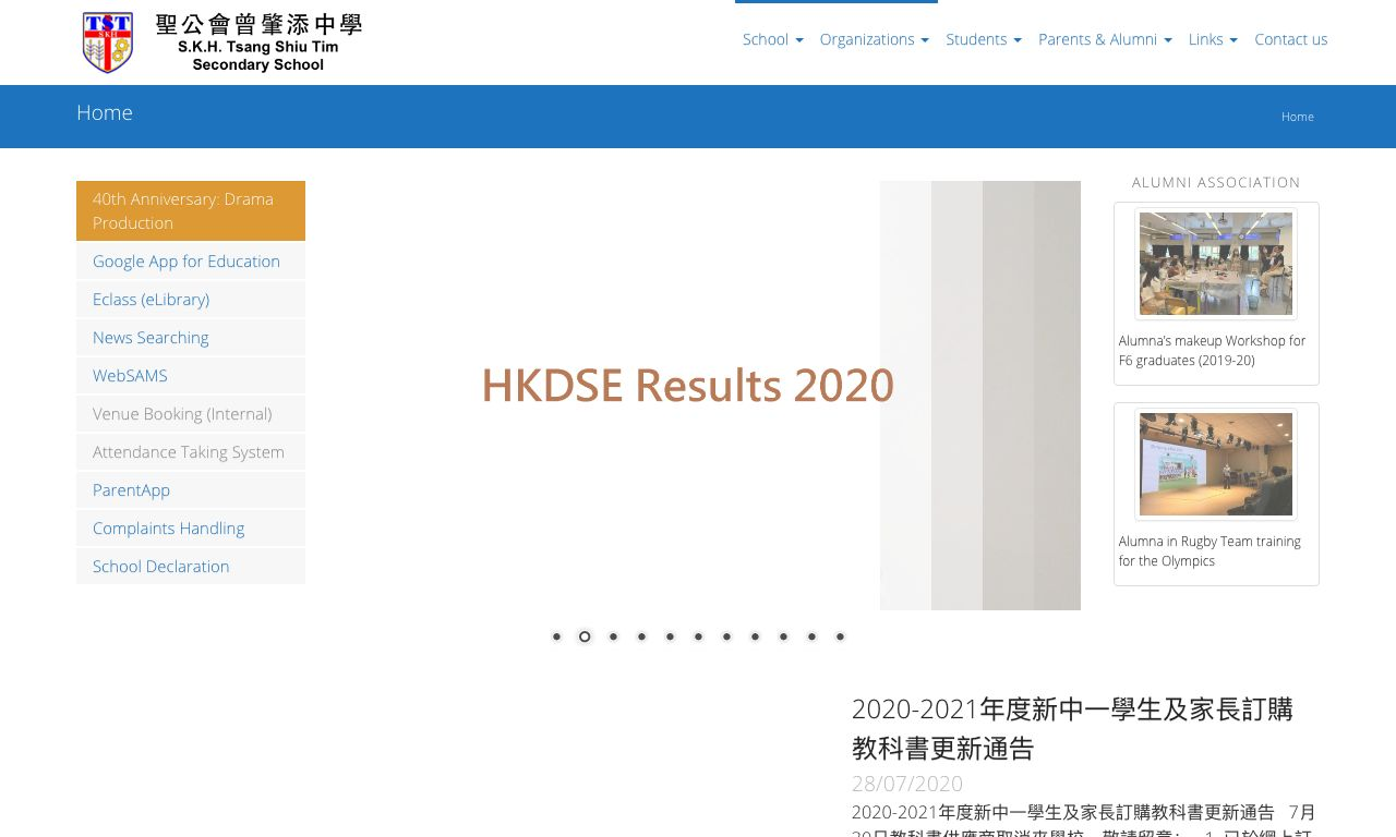 Screenshot of the Home Page of S.K.H. Tsang Shiu Tim Secondary School