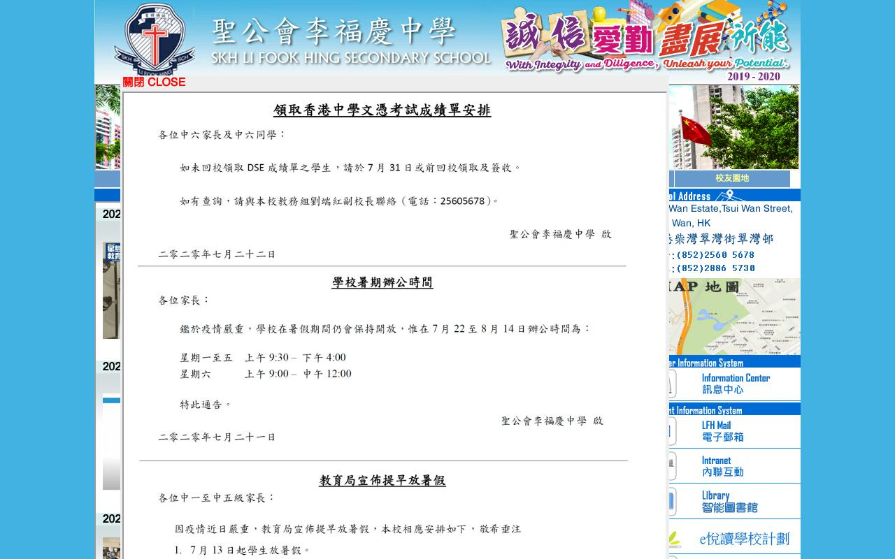 Screenshot of the Home Page of SKH Li Fook Hing Secondary School