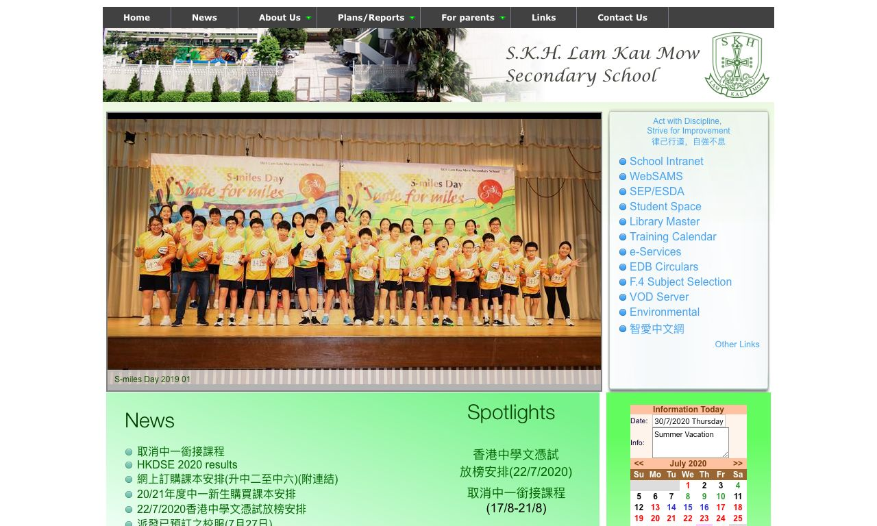 Screenshot of the Home Page of S.K.H. Lam Kau Mow Secondary School