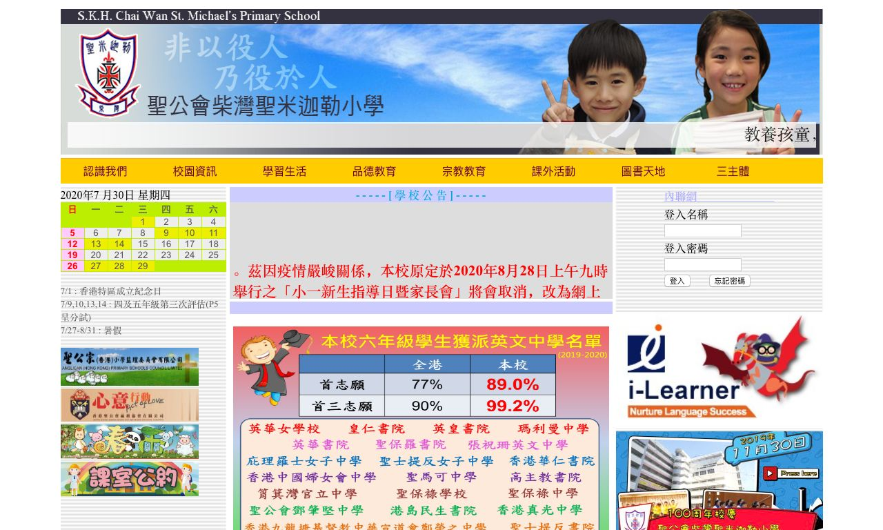 Screenshot of the Home Page of S.K.H. Chai Wan St. Michael's Primary School