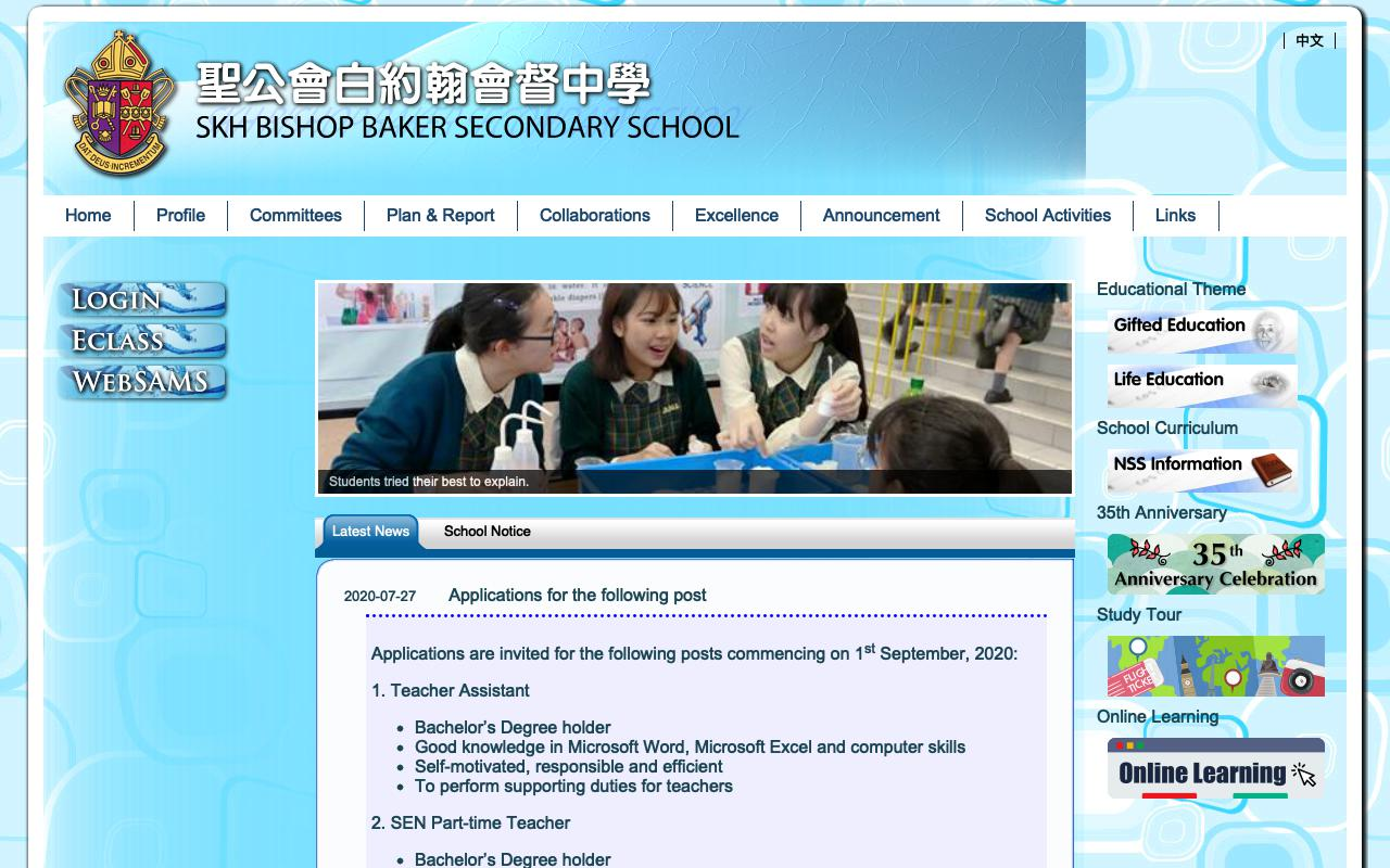 Screenshot of the Home Page of SKH Bishop Baker Secondary School