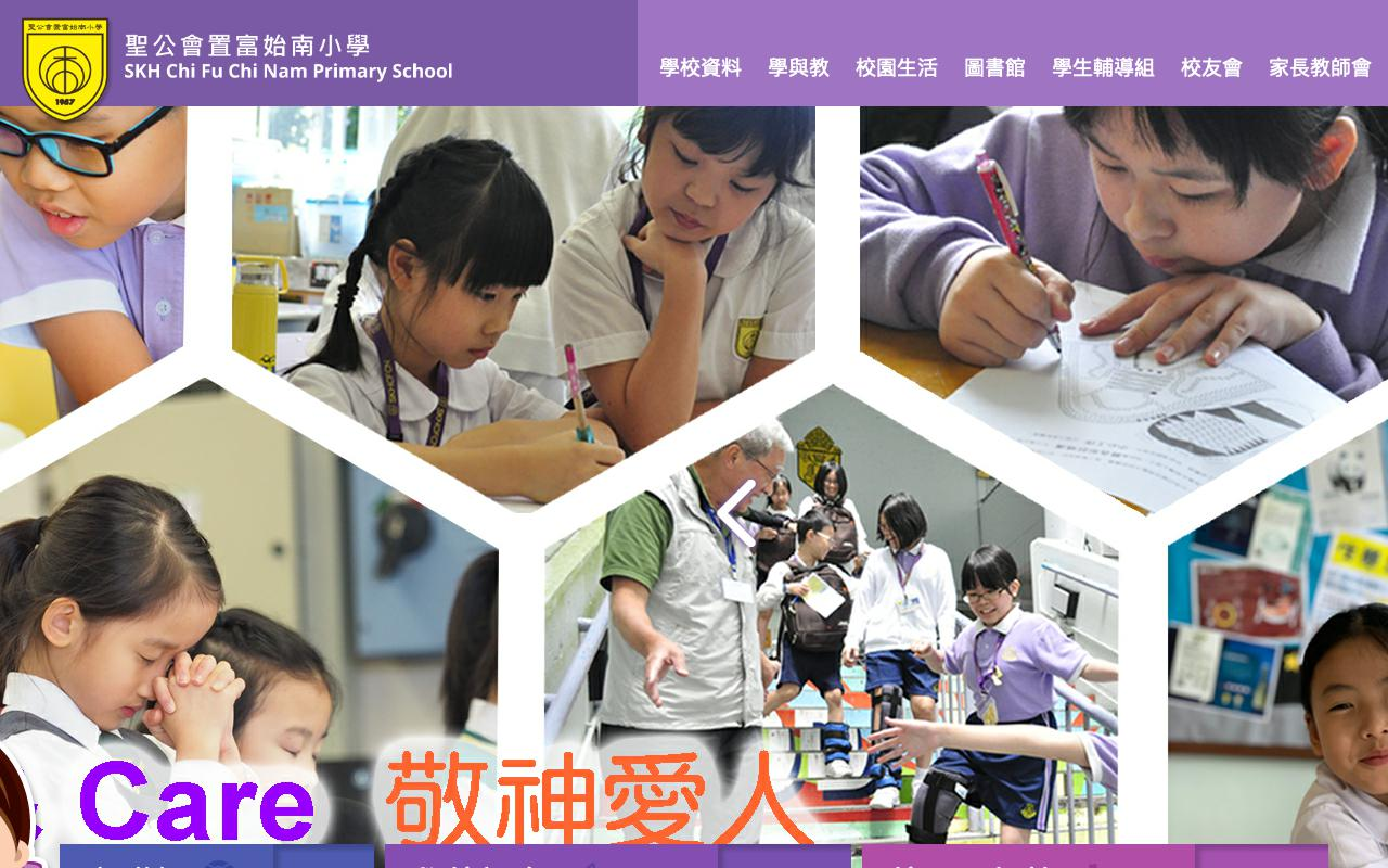Screenshot of the Home Page of S.K.H. Chi Fu Chi Nam Primary School