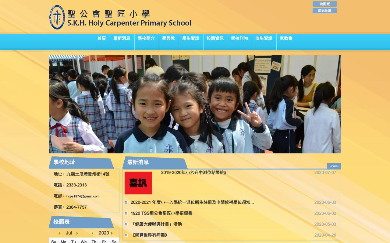 Screenshot of the Home Page of S.K.H. Holy Carpenter Primary School