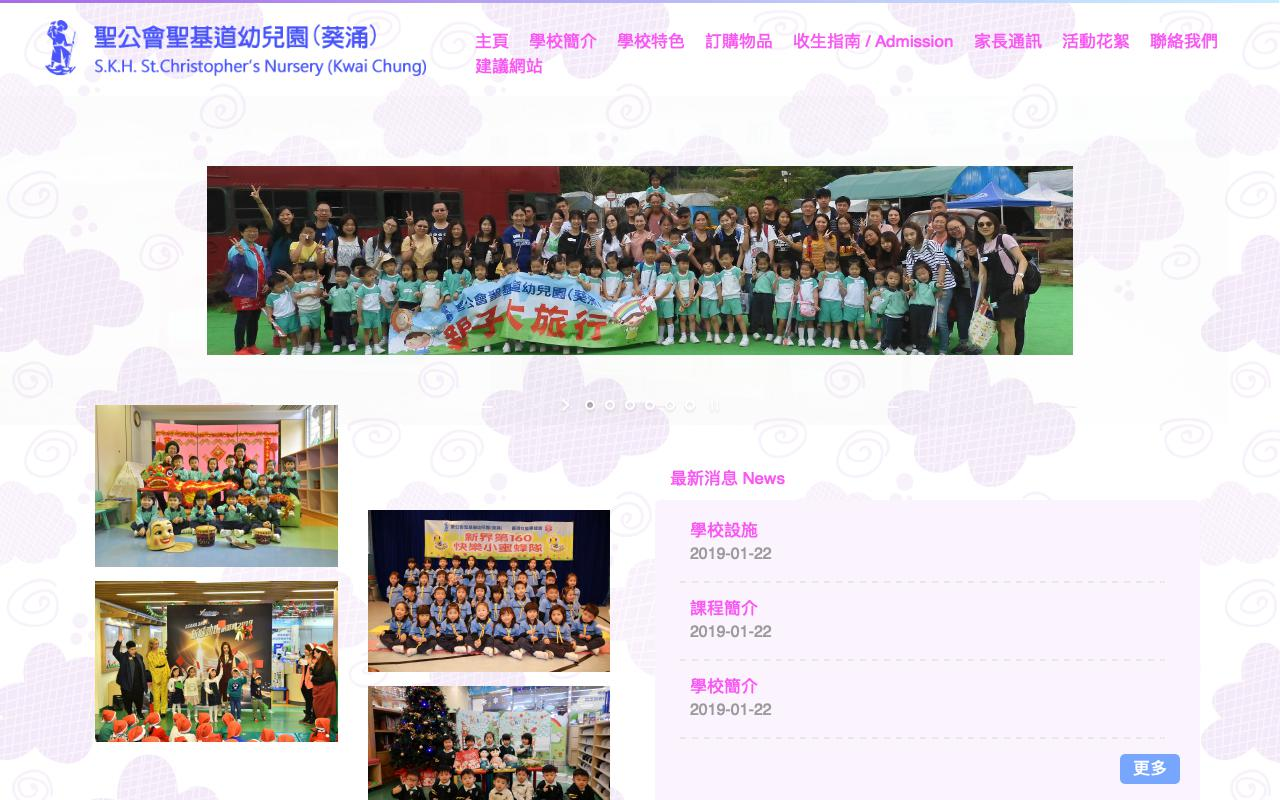 Screenshot of the Home Page of S K H ST CHRISTOPHER'S NURSERY (KWAI CHUNG)