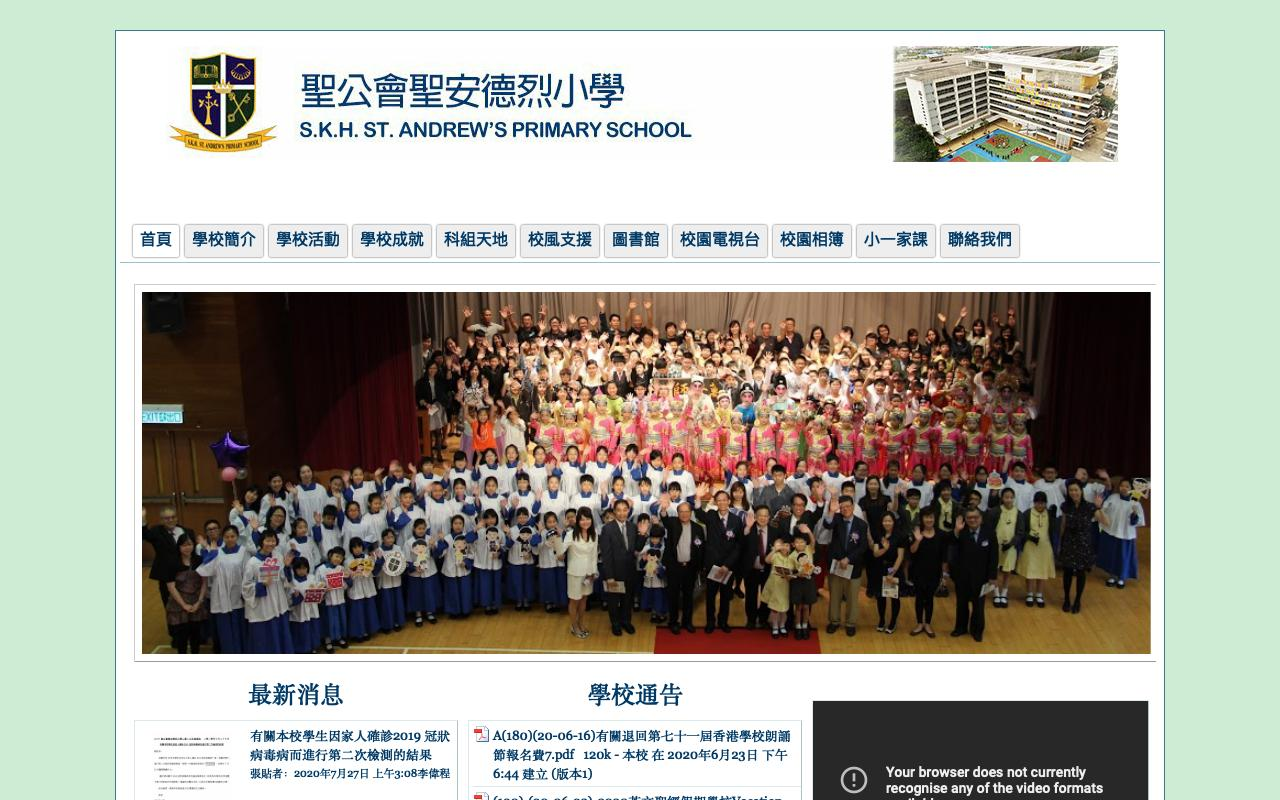 Screenshot of the Home Page of S.K.H. St. Andrew's Primary School