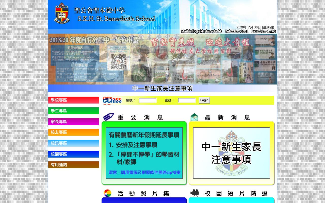 Screenshot of the Home Page of S.K.H. St. Benedict's School
