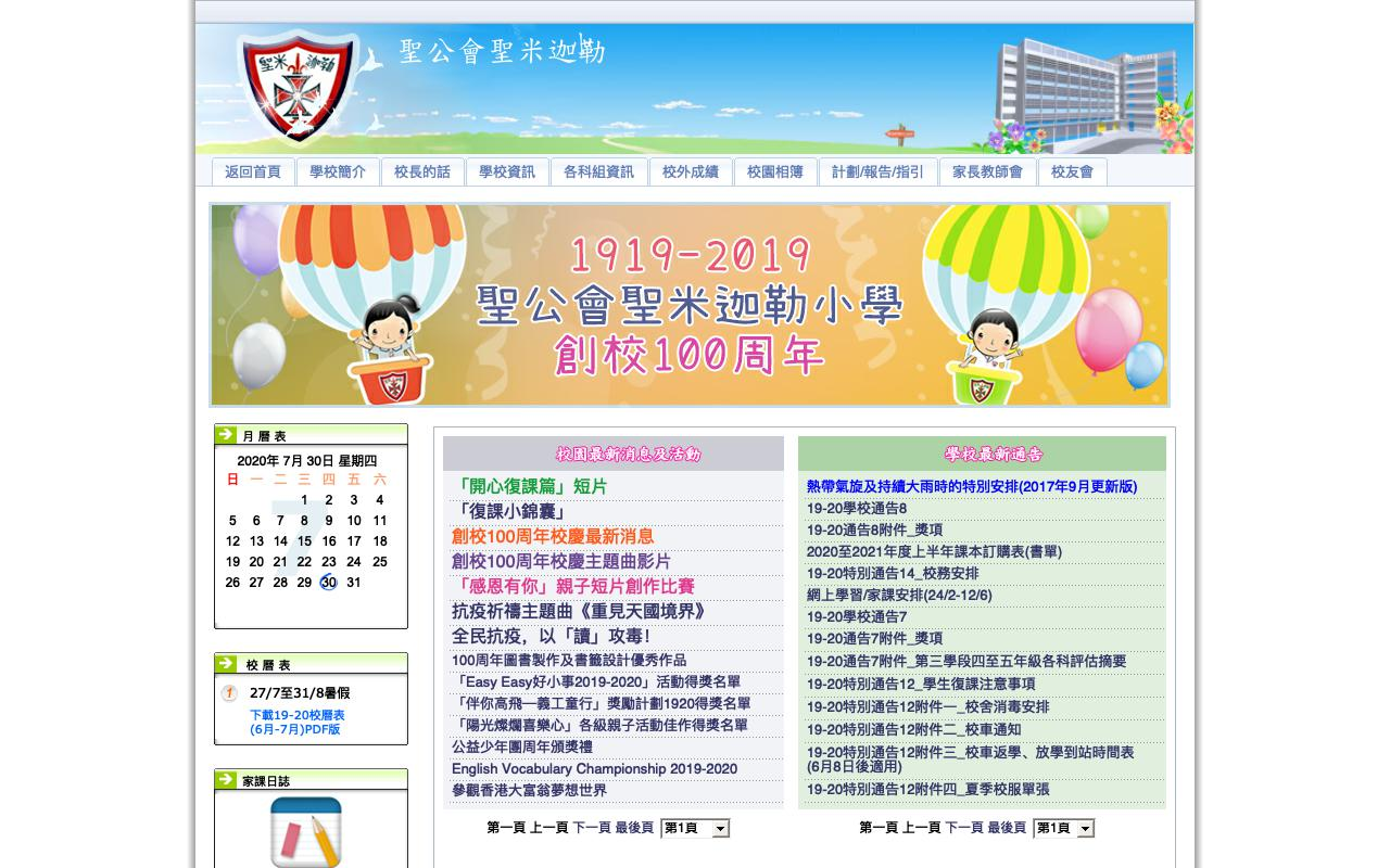Screenshot of the Home Page of S.K.H. St. Michael's Primary School