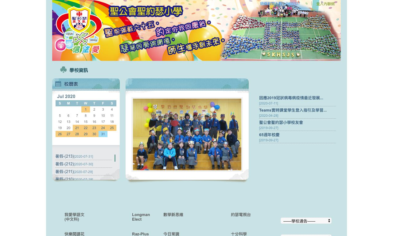 Screenshot of the Home Page of S.K.H. St. Joseph's Primary School