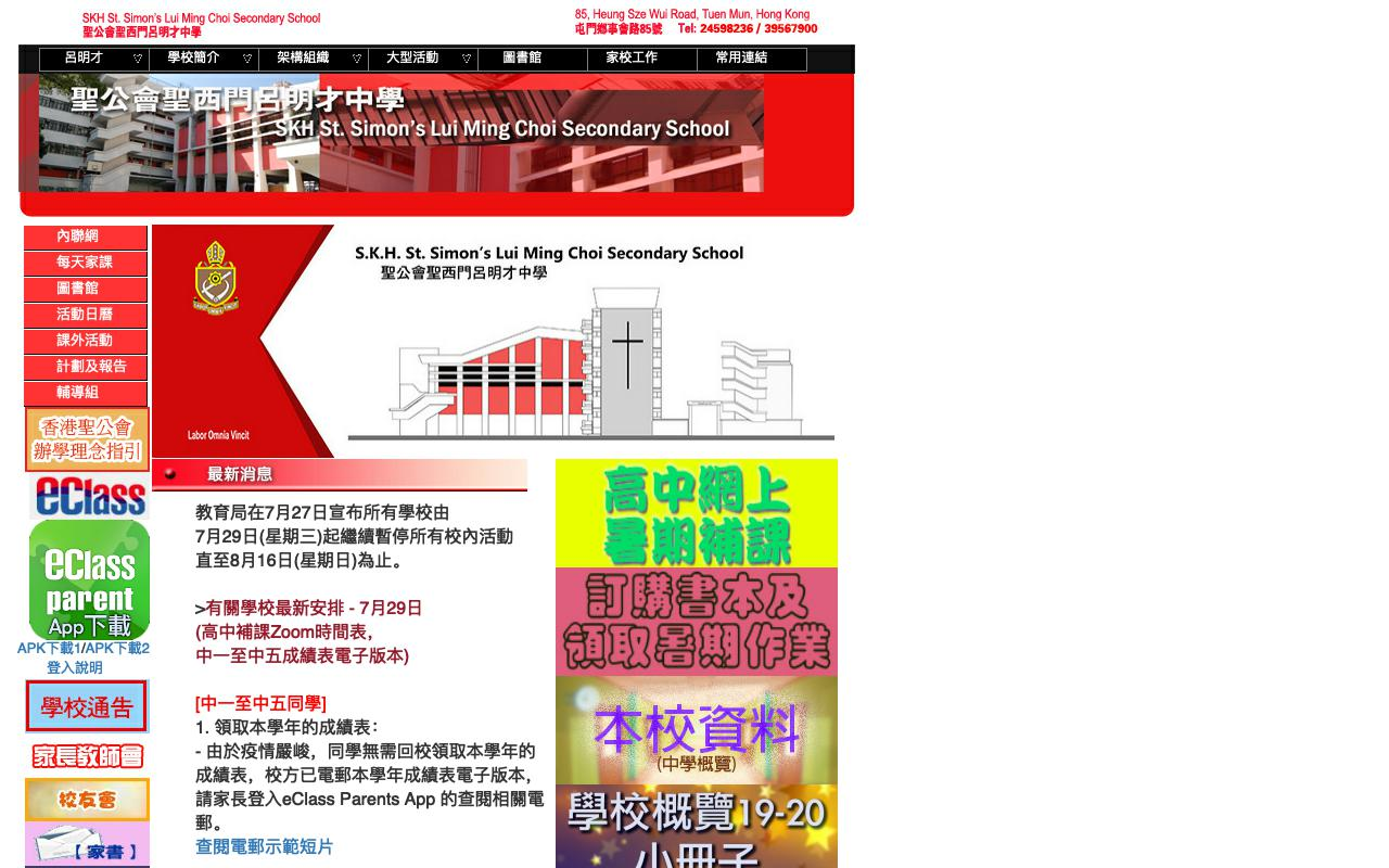 Screenshot of the Home Page of S.K.H. St. Simon's Lui Ming Choi Secondary School
