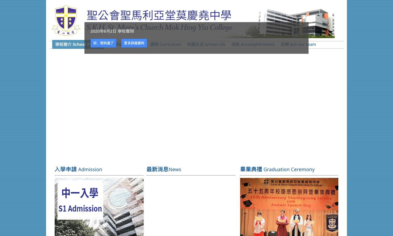 Screenshot of the Home Page of S.K.H. St. Mary's Church Mok Hing Yiu College