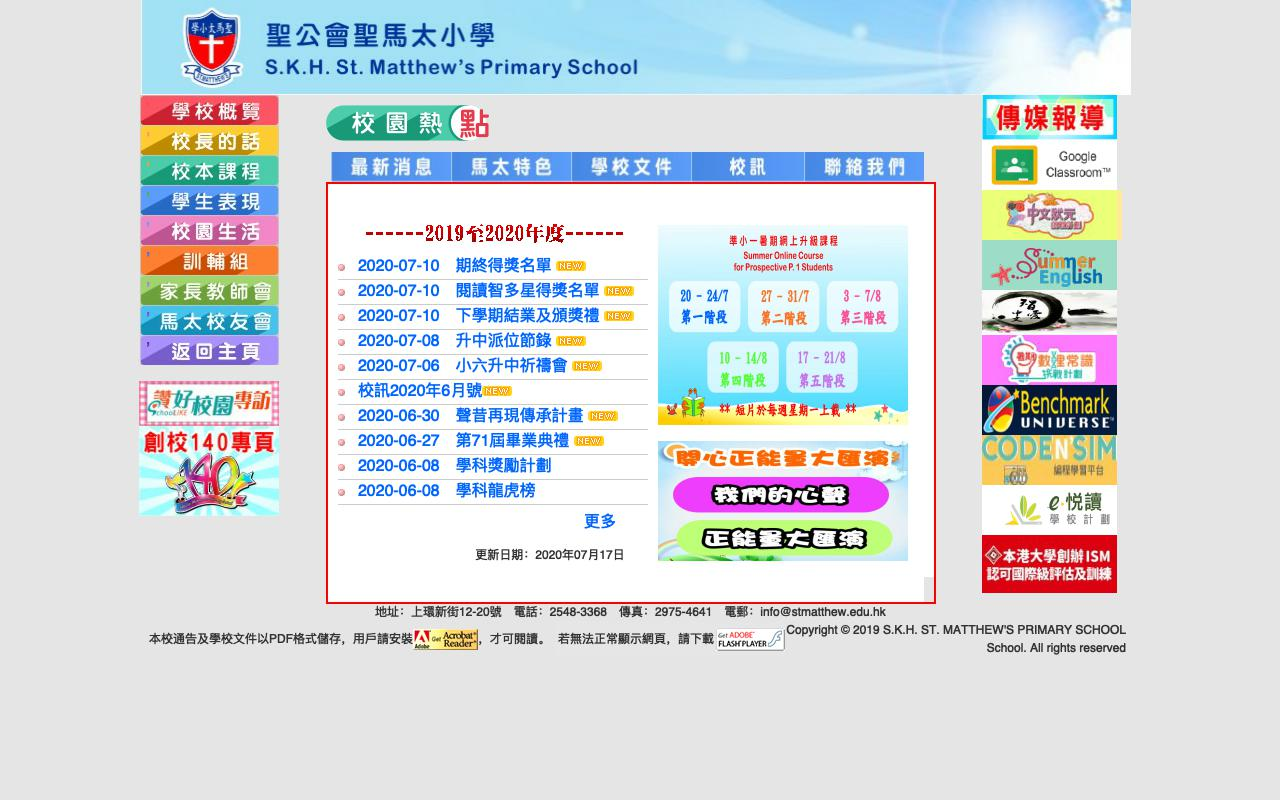 Screenshot of the Home Page of S.K.H. St. Matthew's Primary School