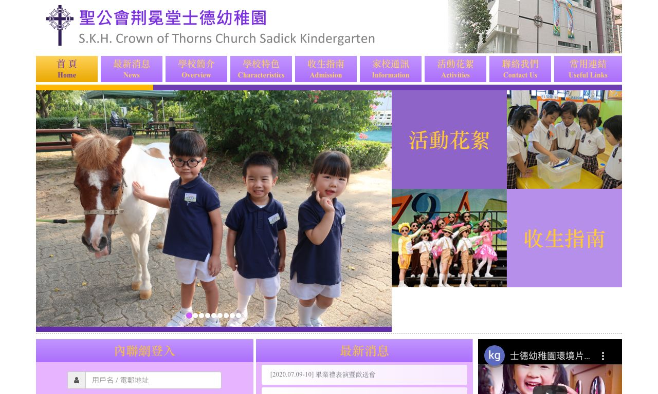 Screenshot of the Home Page of S.K.H. CROWN OF THORNS CHURCH SADICK KINDERGARTEN