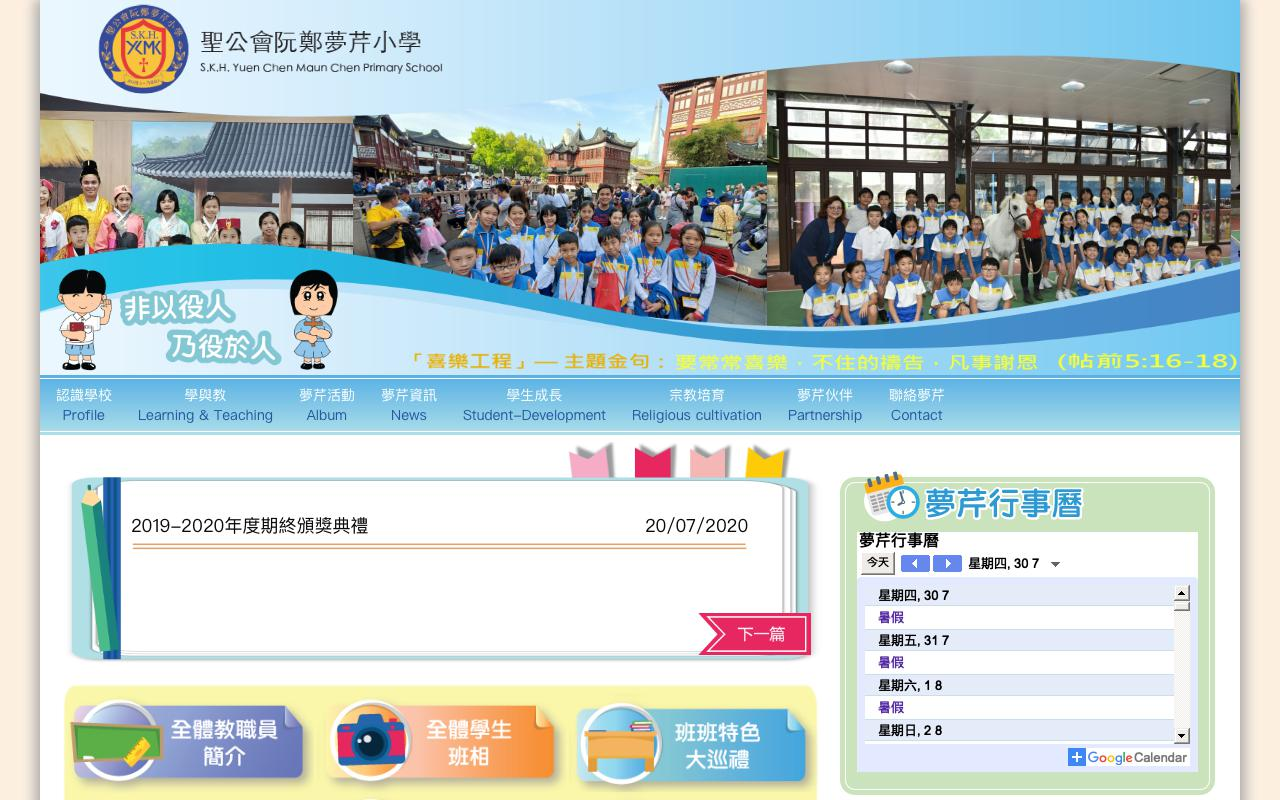 Screenshot of the Home Page of S.K.H. Yuen Chen Maun Chen Primary School