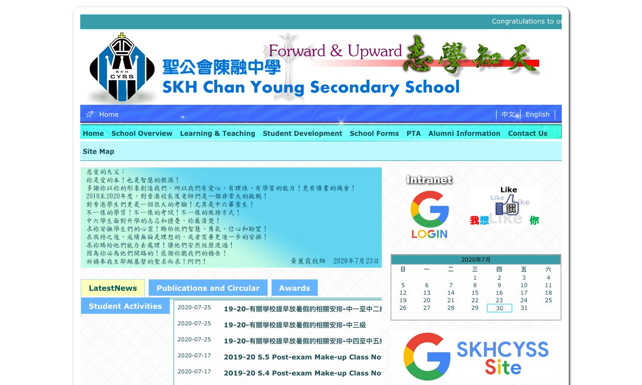 Screenshot of the Home Page of S.K.H. Chan Young Secondary School