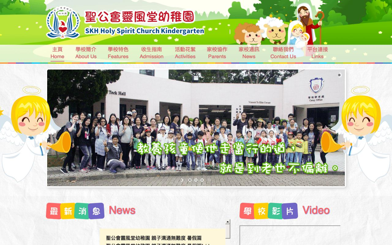 Screenshot of the Home Page of S.K.H. HOLY SPIRIT CHURCH KINDERGARTEN