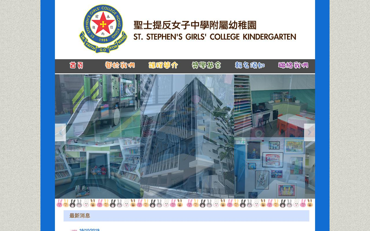 Screenshot of the Home Page of ST. STEPHEN'S GIRLS' COLLEGE KINDERGARTEN