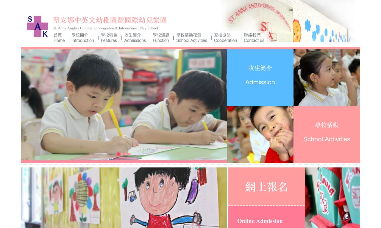 Screenshot of the Home Page of ST ANNA ANGLO-CHINESE KINDERGARTEN (Non-local Stream)