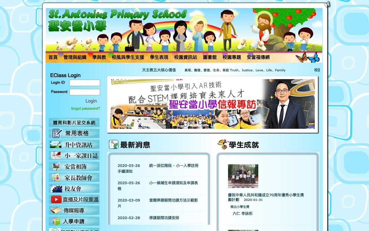 Screenshot of the Home Page of St. Antonius Primary School