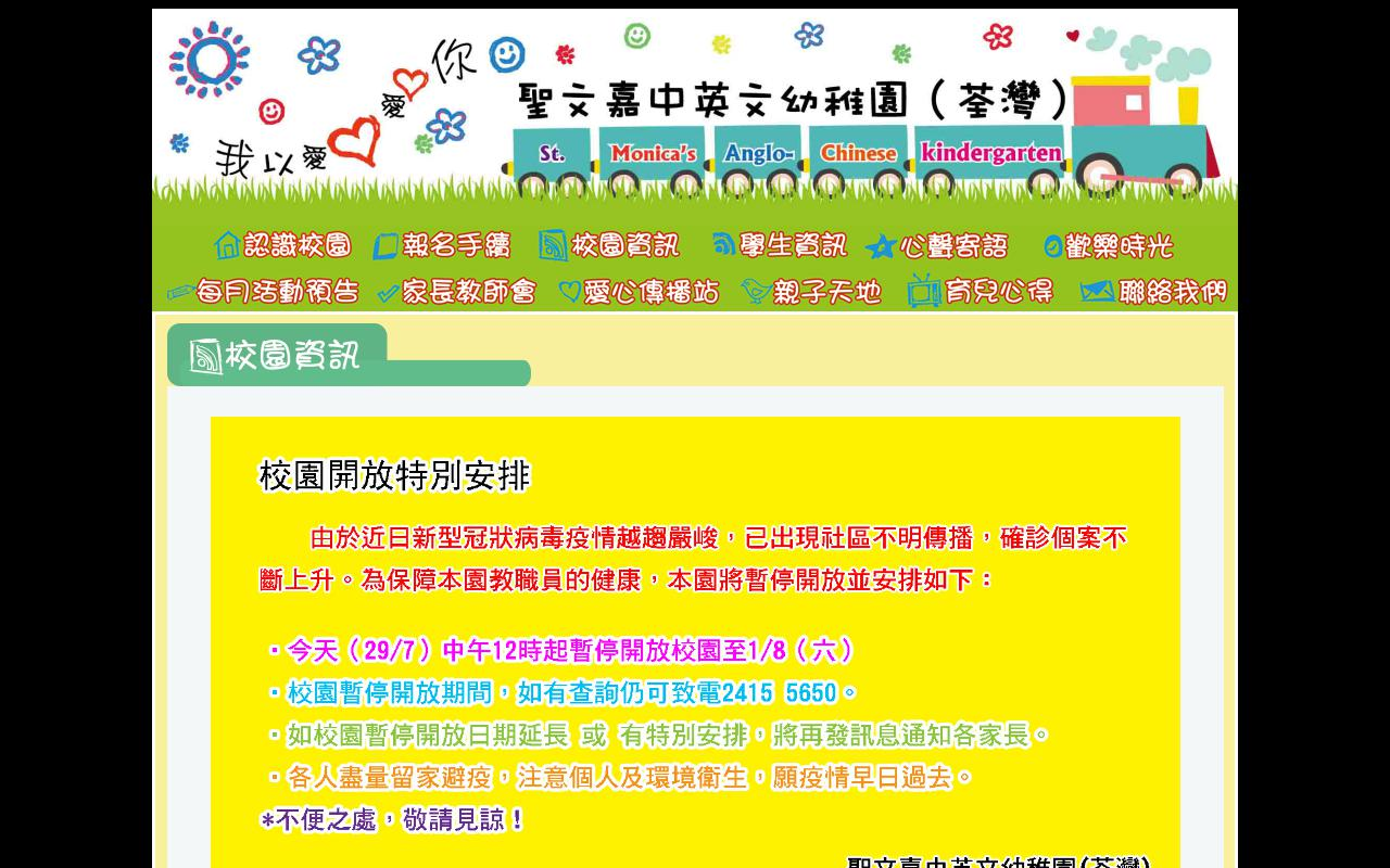 Screenshot of the Home Page of ST. MONICA'S ANGLO-CHINESE KINDERGARTEN (TSUEN WAN)