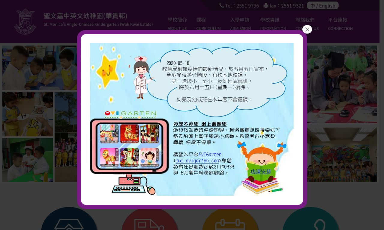 Screenshot of the Home Page of ST. MONICA'S ANGLO-CHINESE KINDERGARTEN (WAH KWAI ESTATE)