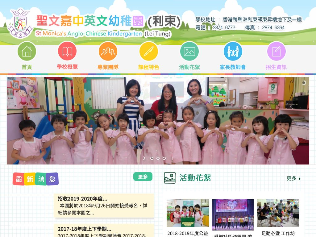Screenshot of the Home Page of ST. MONICA'S ANGLO-CHINESE KINDERGARTEN