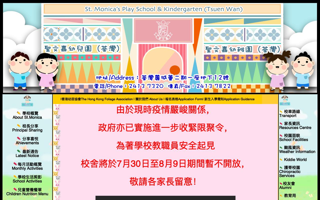 Screenshot of the Home Page of ST MONICA'S KINDERGARTEN (TSUEN WAN)