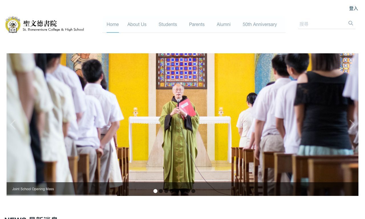 Screenshot of the Home Page of St. Bonaventure College & High School