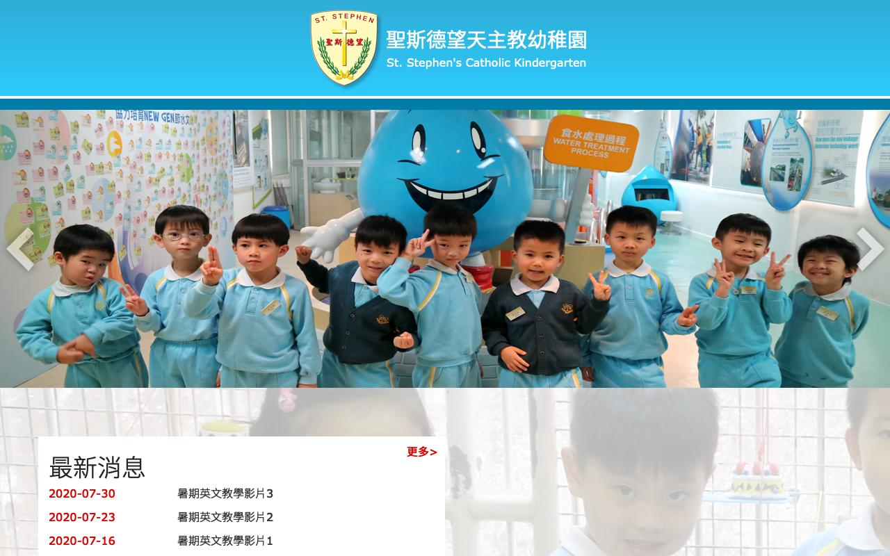 Screenshot of the Home Page of ST. STEPHEN'S CATHOLIC KINDERGARTEN