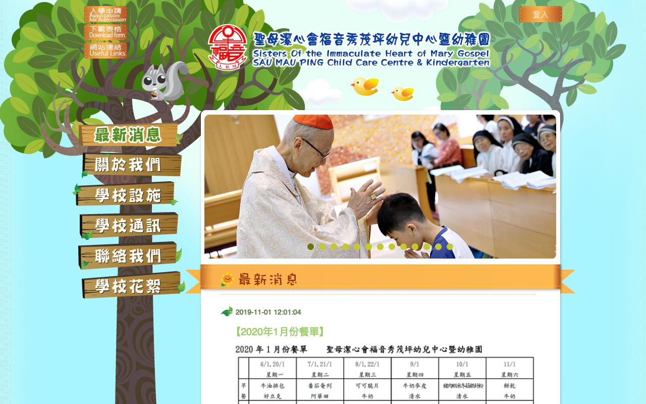 Screenshot of the Home Page of SISTERS OF THE IMMACULATE HEART OF MARY GOSPEL SAU MAU PING KINDERGARTEN