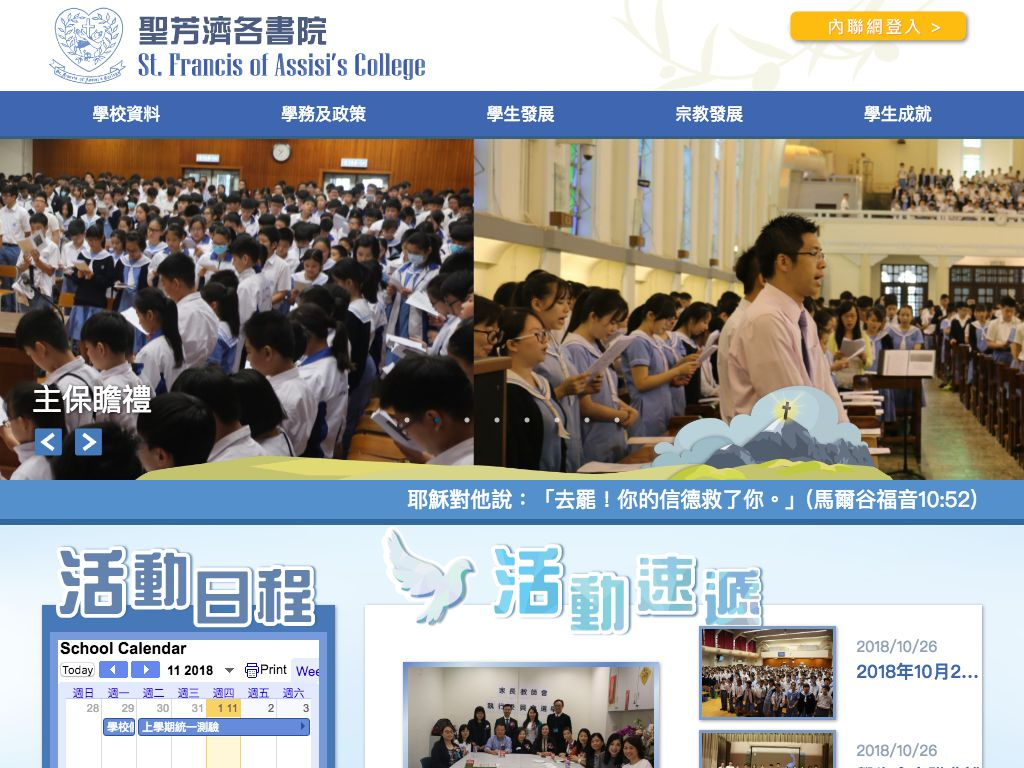 Screenshot of the Home Page of St. Francis of Assisi's College