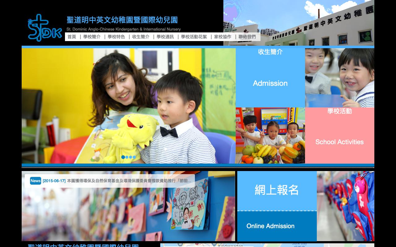 Screenshot of the Home Page of ST. DOMINIC ANGLO-CHINESE KINDERGARTEN