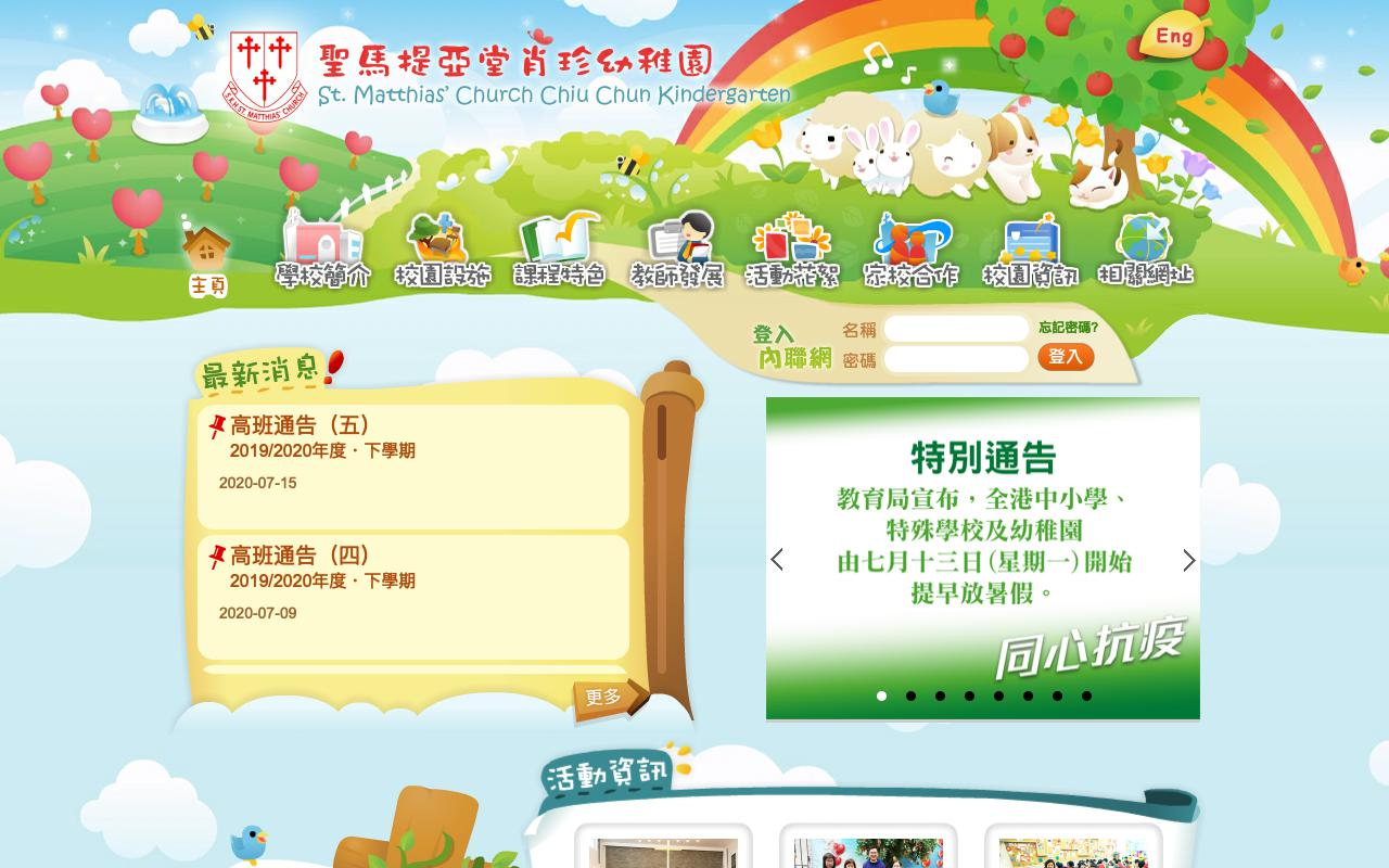 Screenshot of the Home Page of ST. MATTHIAS' CHURCH CHIU CHUN KINDERGARTEN