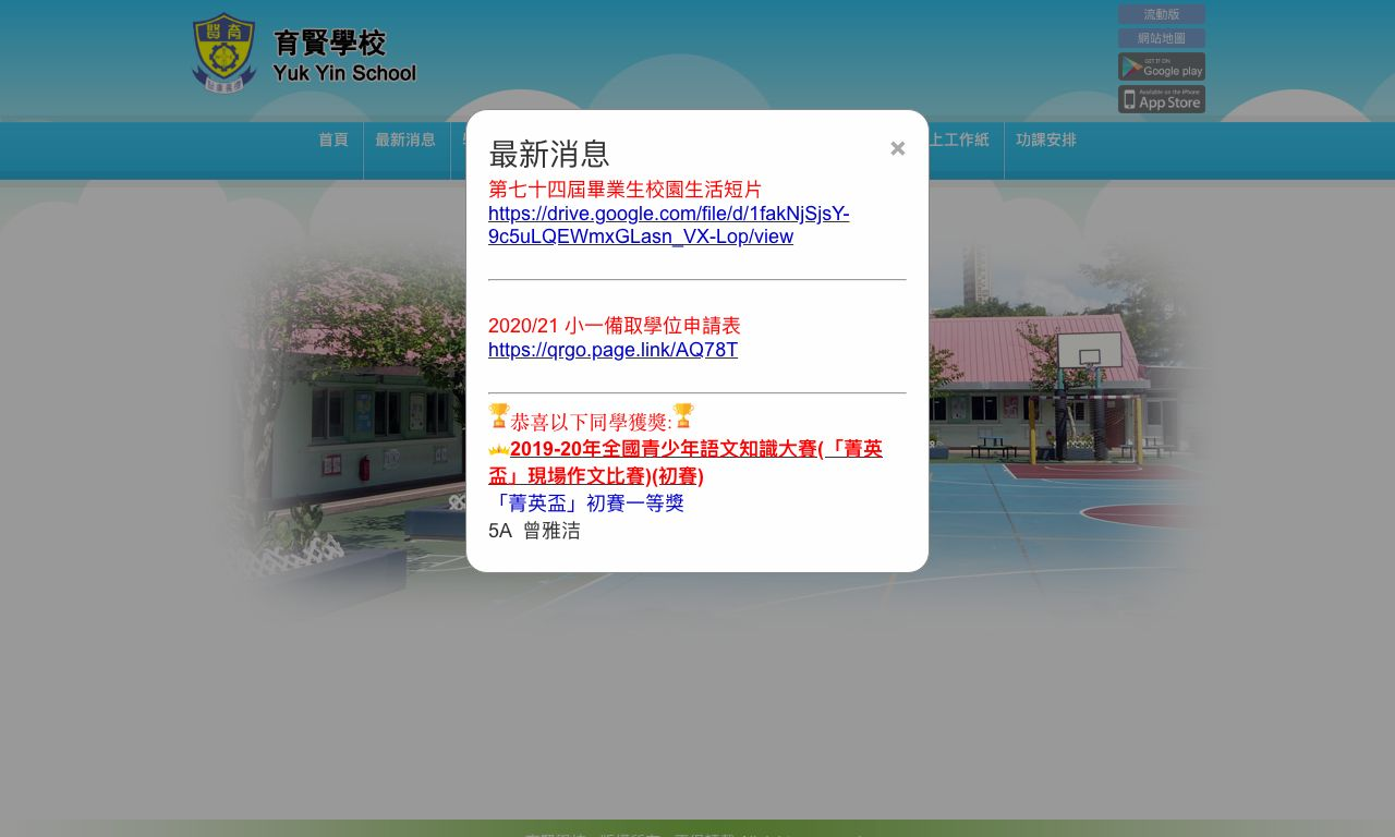 Screenshot of the Home Page of Yuk Yin School