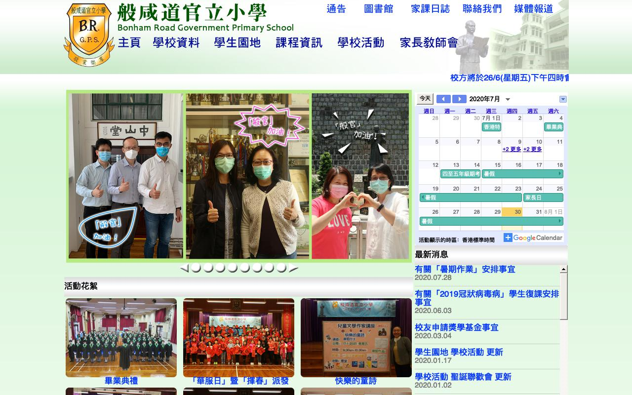 Screenshot of the Home Page of Bonham Road Government Primary School