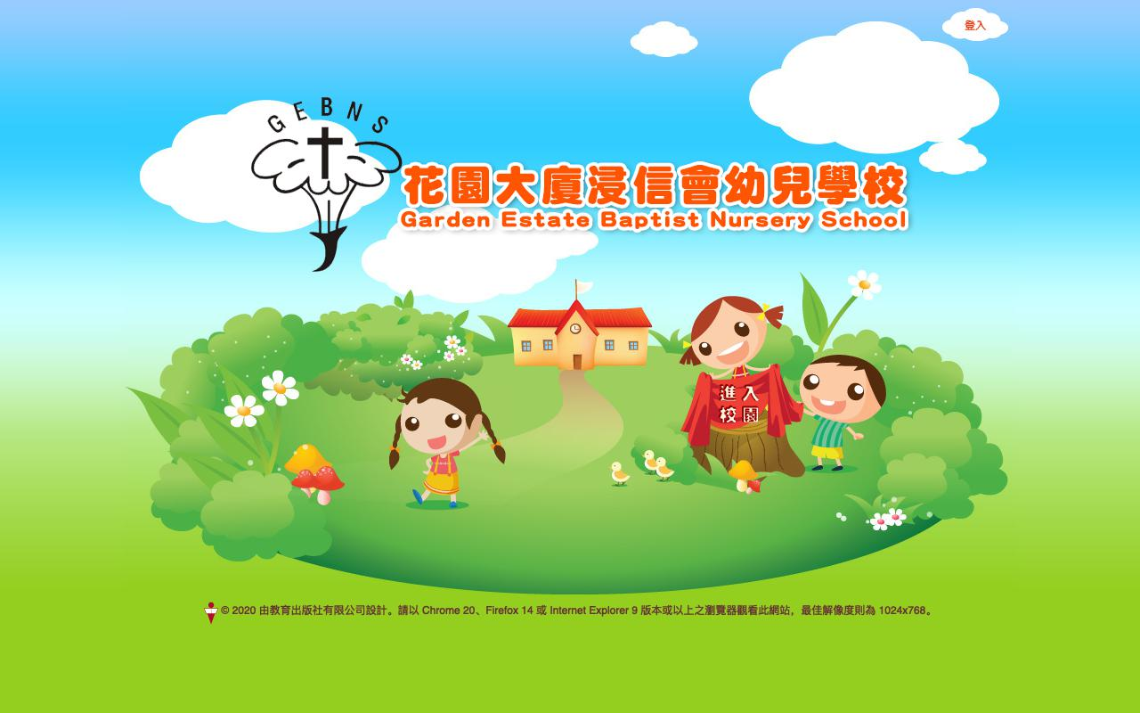 Screenshot of the Home Page of GARDEN ESTATE BAPTIST NURSERY SCHOOL