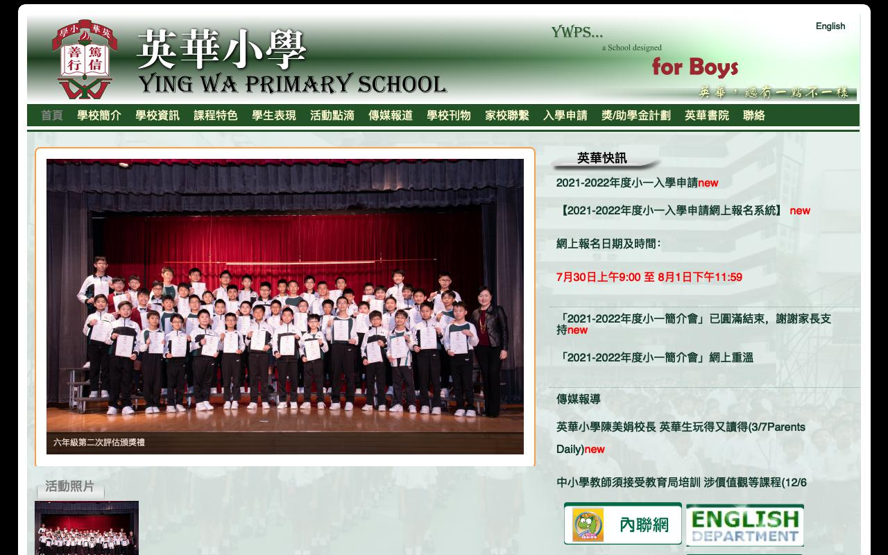 Screenshot of the Home Page of Ying Wa Primary School