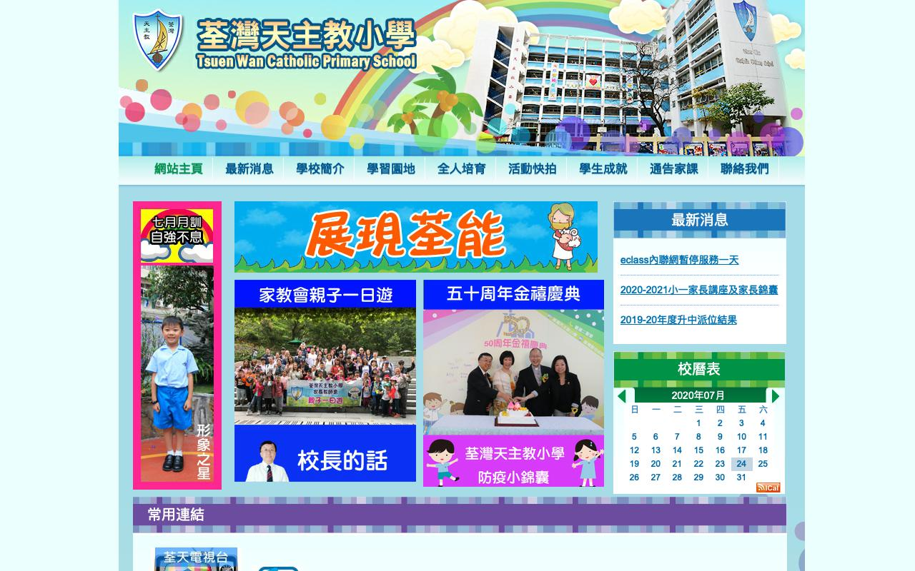 Screenshot of the Home Page of Tsuen Wan Catholic Primary School