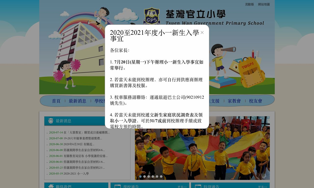Screenshot of the Home Page of Tsuen Wan Government Primary School
