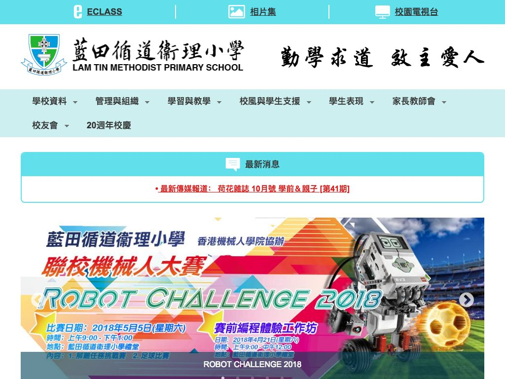 Screenshot of the Home Page of Lam Tin Methodist Primary School