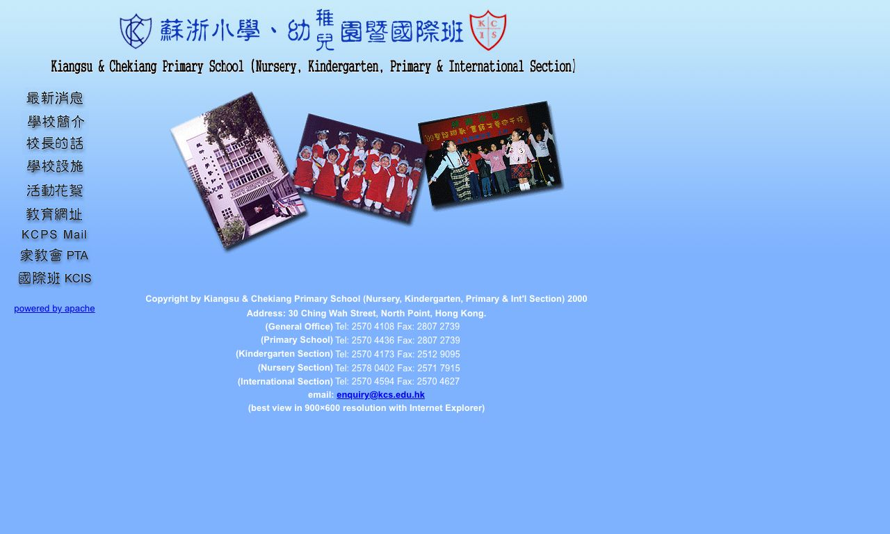 Screenshot of the Home Page of KIANGSU & CHEKIANG PRIMARY SCHOOL