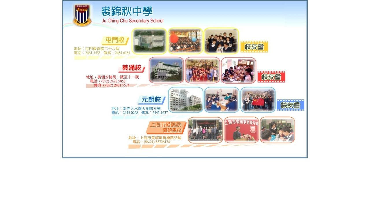 Screenshot of the Home Page of Ju Ching Chu Secondary School (Tuen Mun)